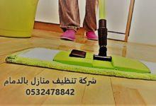 Photo of شركة تنظيف منازل بالقطيف