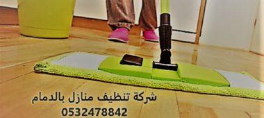 شركة تنظيف منازل بالقطيف