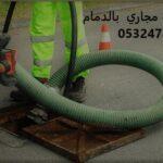 شركة تسليك مجاري بالدمام وشفط بيارات 0532478842
