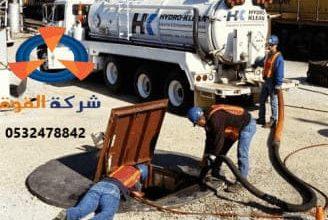 Photo of شركة تسليك مجاري بالخبر | شفط البيارات بالخبر 0532478842