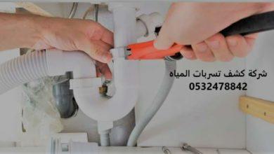 Photo of شركة كشف تسربات المياه بالدمام 0532478842