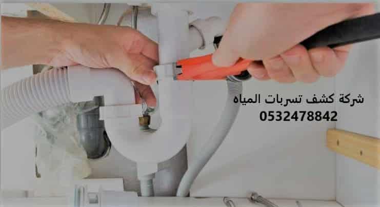 شركة كشف تسربات المياه بالدمام 0532478842