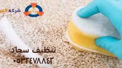 Photo of شركة تنظيف شقق بالخبر
