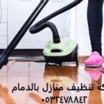 شركة تنظيف منازل بالدمام - شركة نظافة عامة بالدمام