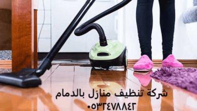 Photo of شركة تنظيف منازل بالدمام – شركة نظافة عامة بالدمام