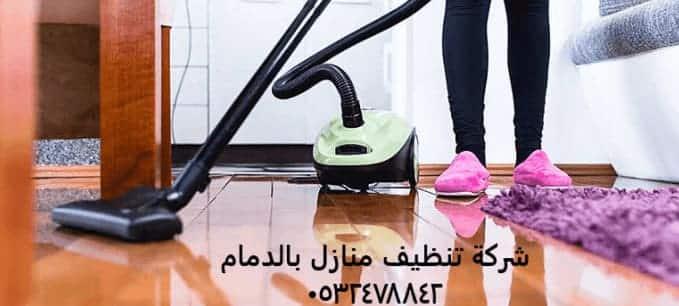 شركة تنظيف منازل بالدمام – شركة نظافة عامة بالدمام