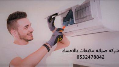 Photo of شركة صيانة مكيفات بالاحساء 0532478842