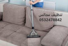 Photo of أفضل شركة تنظيف مجالس بالجبيل