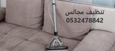 شركة تنظيف مجالس الجبيل