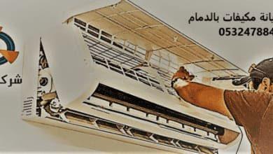Photo of افضل شركة صيانة مكيفات بالدمام – شركة تركيب مكيفات بالدمام