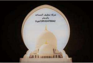 شركة تنظيف المساجد بالدمام