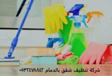 Photo of شركة تنظيف شقق الدمام