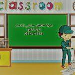 شركة تنظيف مدارس بالدمام - 0532478842 خدمات تنظيف وصيانة