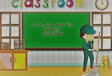Photo of شركة تنظيف مدارس بالدمام  | 0532478842