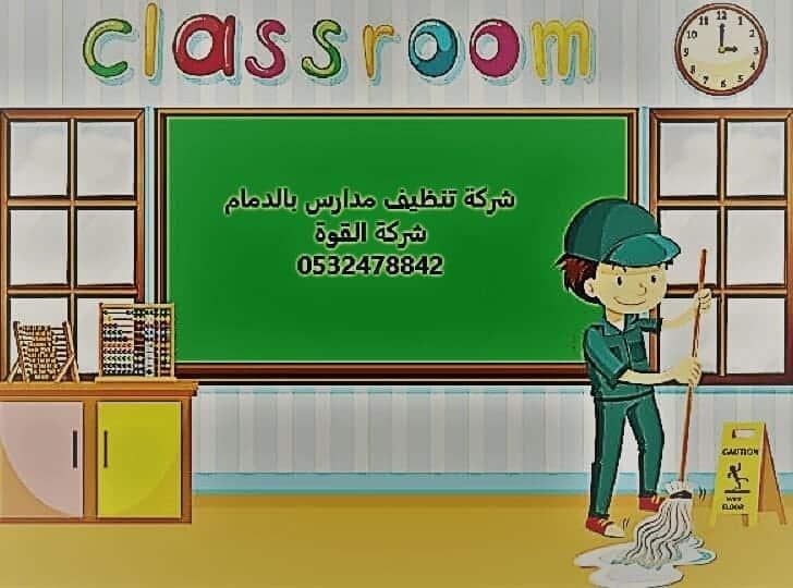 شركة تنظيف مدارس بالدمام – 0532478842 خدمات تنظيف وصيانة
