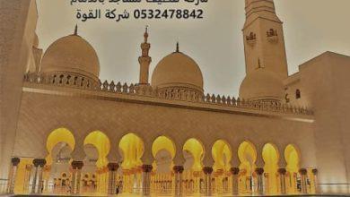 Photo of شركة تنظيف مساجد بالدمام