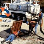 شركة شفط بيارات بالدمام لـ تنظيف البيارات 0532478842