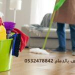 شركة تنظيف بيوت بالدمام - شركة تنظيف بالدمام