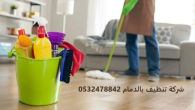 Photo of شركة تنظيف بيوت بالدمام – شركة نظافة بالدمام