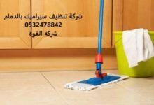 Photo of شركة تنظيف سيراميك بالدمام و تلميع و جلي السيراميك بالدمام