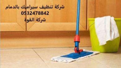 Photo of شركة تنظيف سيراميك بالدمام و تلميع و جلي السيراميك بالدمام 0532478842