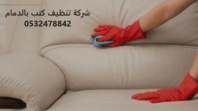 Photo of شركة تنظيف كنب بالدمام – لغسيل الكنب