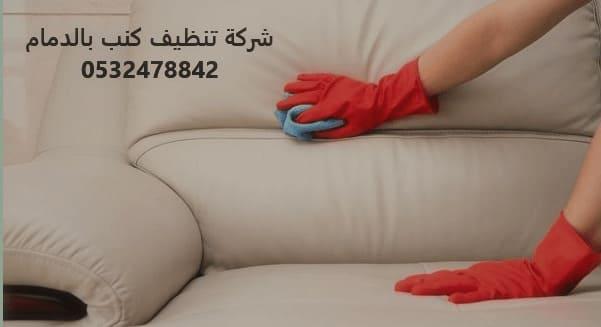 تنظيف كنب بالدمام