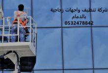 Photo of شركة تنظيف واجهات زجاجية بالدمام لـ تلميع وغسيل الزجاج 0532478842