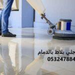 شركة جلي بلاط بالدمام لغسيل وتلميع البلاط 0532478842