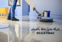 Photo of شركة جلي بلاط بالدمام لغسيل وتلميع البلاط 0532478842