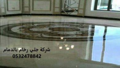 Photo of شركة جلي رخام بالدمام لتلميع وتنظيف الرخام
