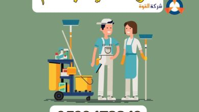 Photo of شركة تنظيف بالدمام | أفضل شركة تنظيف بالمنطقة الشرقية 0532478842