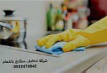 Photo of شركة تنظيف مطابخ بالدمام لغسيل وتلميع المطابخ