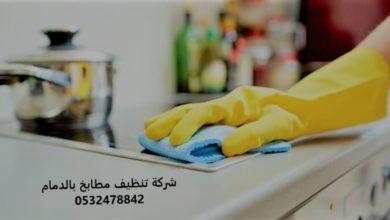 Photo of شركة تنظيف مطابخ بالدمام لغسيل وتلميع المطابخ 0532478842