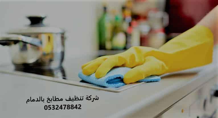 شركة تنظيف مطابخ بالدمام