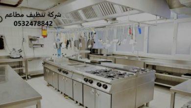 Photo of شركة تنظيف مطاعم بالدمام تنظيف مداخن المطاعم 0532478842