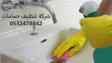 Photo of شركة تنظيف حمامات بالدمام