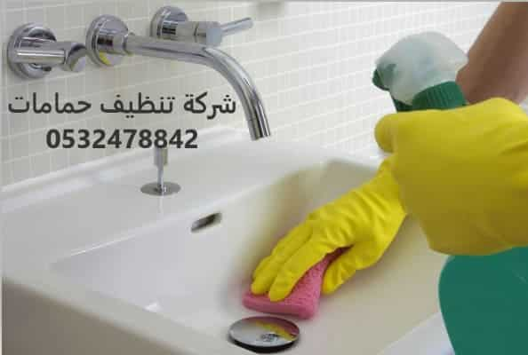 شركة تنظيف حمامات بالدمام