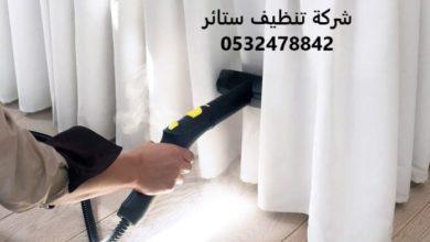 Photo of شركة تنظيف ستائر بالدمام | غسيل الستائر