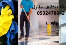 Photo of شركة تنظيف منازل بحفر الباطن