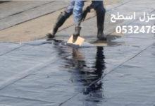 Photo of شركة عزل أسطح بالدمام