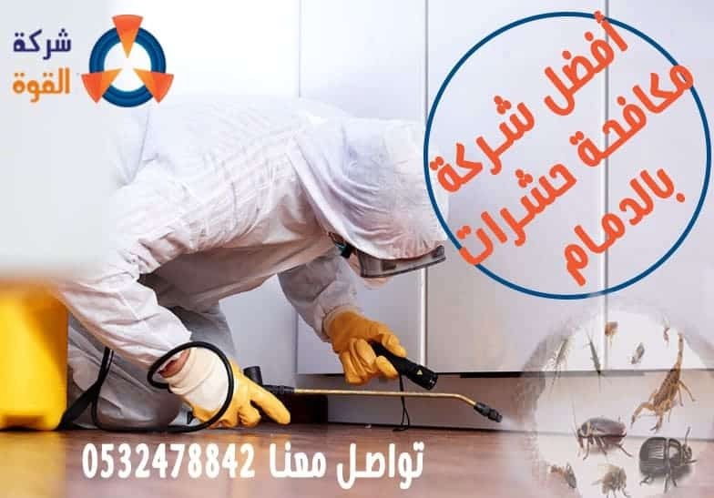 0532478842 insect-control-damma