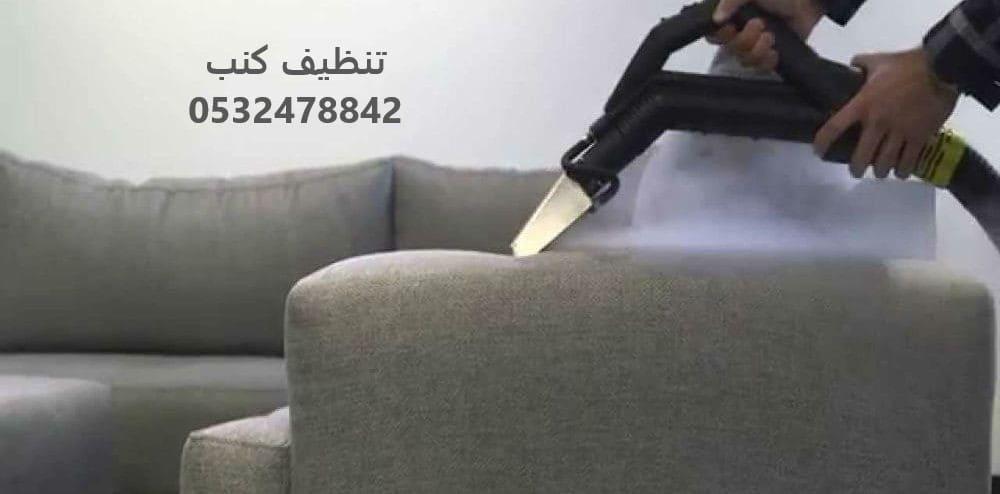 شركة تنظيف كنب بالاحساء