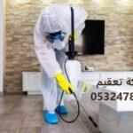 شركة تعقيم بالاحساء لتطهير المنازل والمدارس والمساجد والشركات