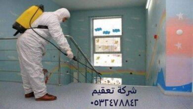 Photo of شركة تعقيم بالخبر لتعقيم المنازل والشركات