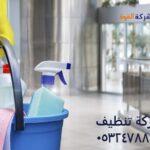 شركة تنظيف بأم الساهك