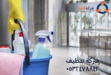Photo of شركة تنظيف بصفوي – لتنظيف وغسيل المنازل والفلل