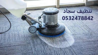 Photo of شركة تنظيف سجاد بالخبر
