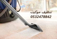 Photo of شركة تنظيف موكيت بالخبر