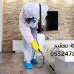 شركة تعقيم بالجبيل لتطهير المنازل والمساجد والمدارس